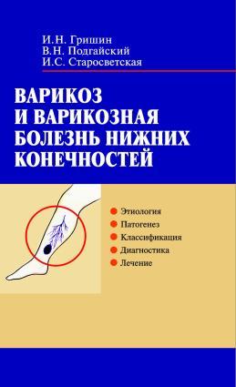 Варикоз и варикозная болезнь нижних конечностей photo №1