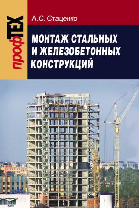 Монтаж стальных и железобетонных конструкций Foto №1