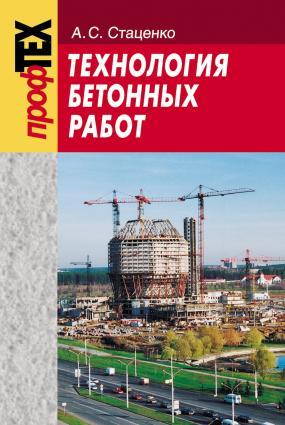 Технология бетонных работ Foto №1