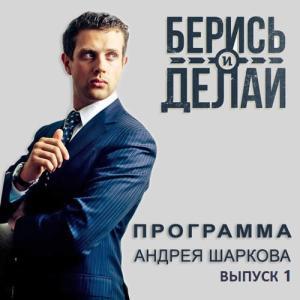 Андрей Шарков освоей программе «Берись и делай» photo №1