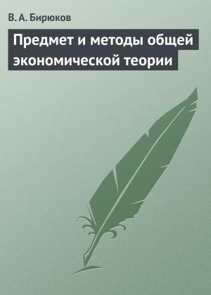 Предмет и методы общей экономической теории Foto №1