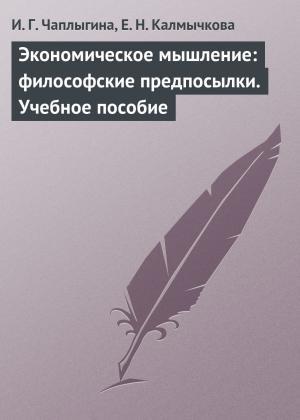 Экономическое мышление: философские предпосылки. Учебное пособие Foto №1
