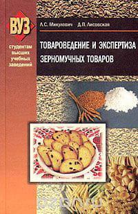Товароведение и экспертиза зерномучных товаров photo №1