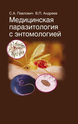 Медицинская паразитология с энтомологией photo №1
