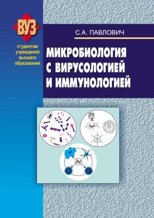 Микробиология с вирусологией и иммунологией photo №1