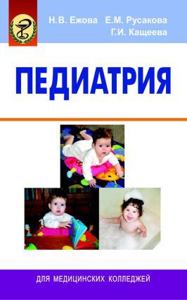 Педиатрия Foto №1