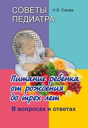 Советы педиатра. Питание ребенка от рождения до трех лет. В вопросах и ответах photo №1