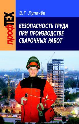 Безопасность труда при производстве сварочных работ photo №1