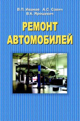 Ремонт автомобилей photo №1