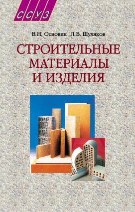 Строительные материалы и изделия. Учебное пособие photo №1