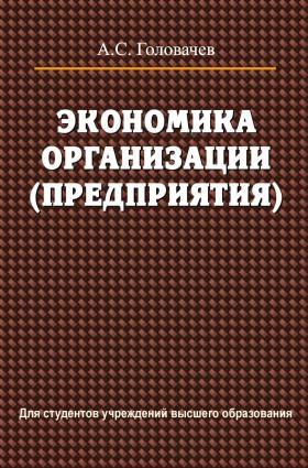 Экономика организации (предприятия) Foto №1