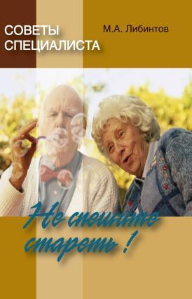 Советы специалиста. Не спешите стареть! Foto №1