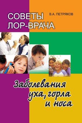 Советы лор-врача. Заболевания уха, горла и носа photo №1