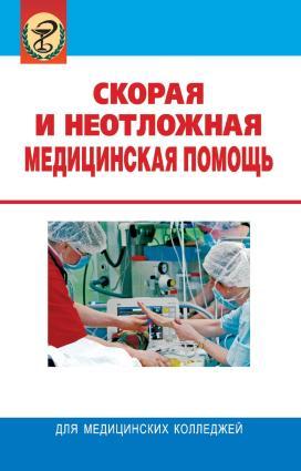 Скорая и неотложная медицинская помощь photo №1