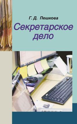 Секретарское дело Foto №1