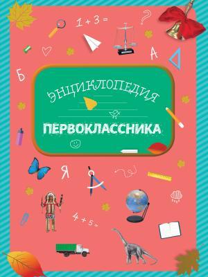 Энциклопедия первоклассника Foto №1