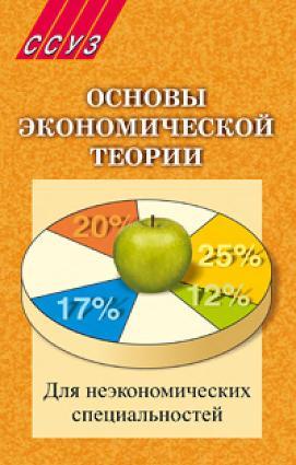 Основы экономической теории. Для неэкономических специальностей Foto №1