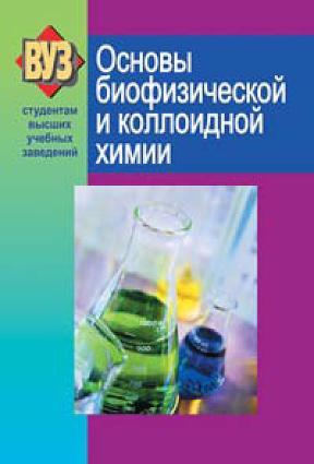 Основы биофизической и коллоидной химии photo №1
