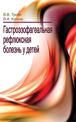 Гастроэзофагеальная рефлюксная болезнь у детей Foto №1