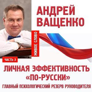 Личная эффективность «по-русски». Лекция 3