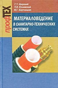 Материаловедение в санитарно-технических системах photo №1