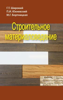 Строительное материаловедение