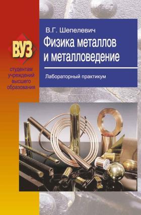 Физика металлов и металловедение. Лабораторный практикум Foto №1