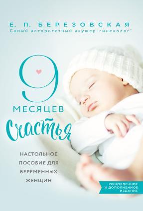9 месяцев счастья. Настольное пособие для беременных женщин photo №1
