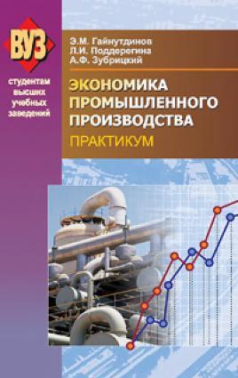 Экономика промышленного производства. Практикум Foto №1
