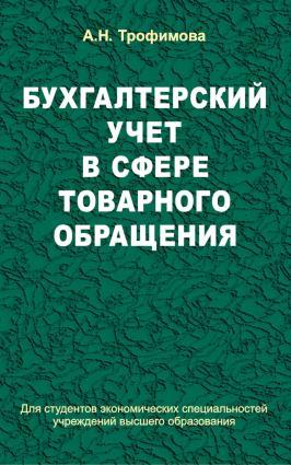 Бухгалтерский учет в сфере товарного обращения photo №1
