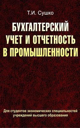 Бухгалтерский учет и отчетность в промышленности Foto №1