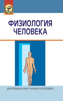Физиология человека Foto №1