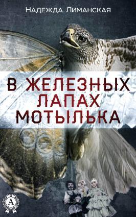 В железных лапах мотылька photo №1