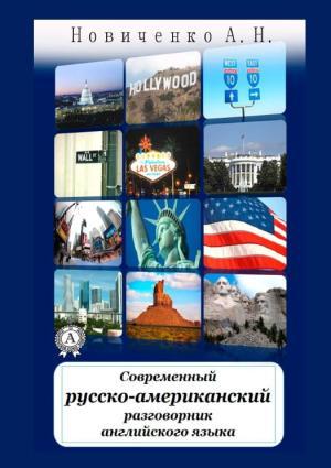 Современный русско-американский разговорник английского языка Foto №1