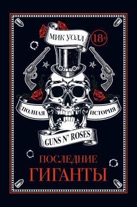 Последние гиганты. Полная история Guns N' Roses Foto №1