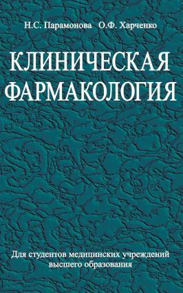 Клиническая фармакология Foto №1