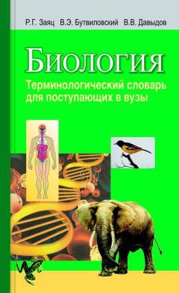 Биология. Терминологический словарь для поступающих в вузы photo №1
