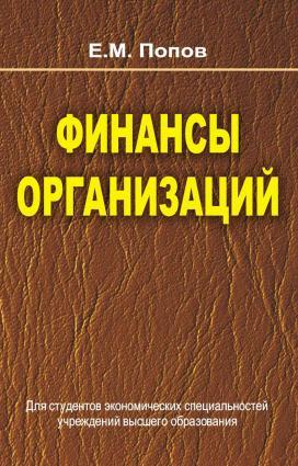 Финансы организаций Foto №1