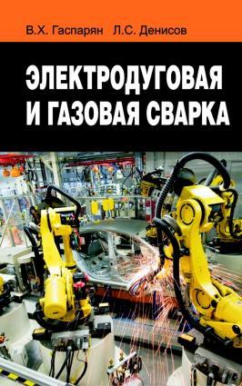 Электродуговая и газовая сварка photo №1
