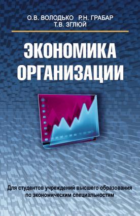 Экономика организации Foto №1