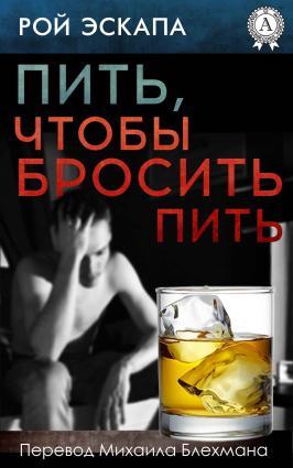 Пить, чтобы бросить пить Foto №1