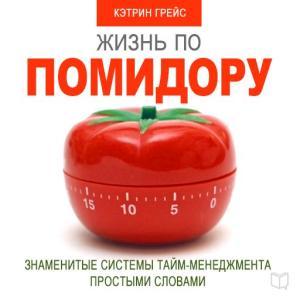 Жизнь по помидору. Знаменитые системы тайм-менеджмента простыми словами Foto №1