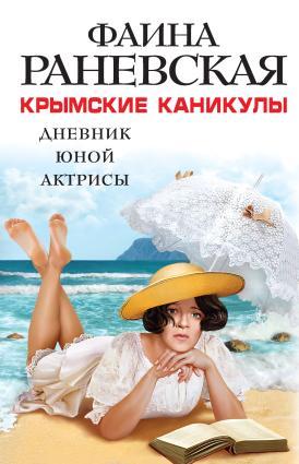 Крымские каникулы. Дневник юной актрисы photo №1