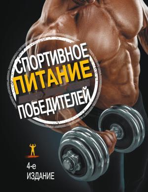 Спортивное питание победителей. 4-е издание Foto №1