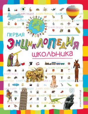 Первая энциклопедия школьника Foto №1