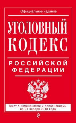 Уголовный кодекс Российской Федерации. Текст с изменениями и дополнениями на 21 января 2018 года Foto №1