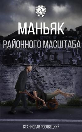 Маньяк районного масштаба Foto №1