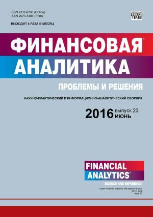 Финансовая аналитика: проблемы и решения № 23 (305) 2016 Foto №1