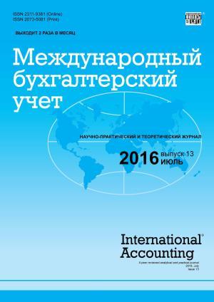 Международный бухгалтерский учет № 13 (403) 2016 photo №1