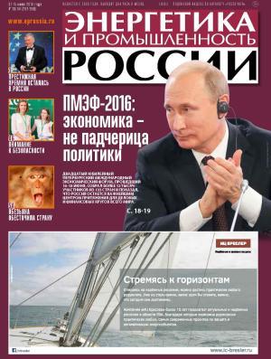 Энергетика и промышленность России №13-14 2016 photo №1
